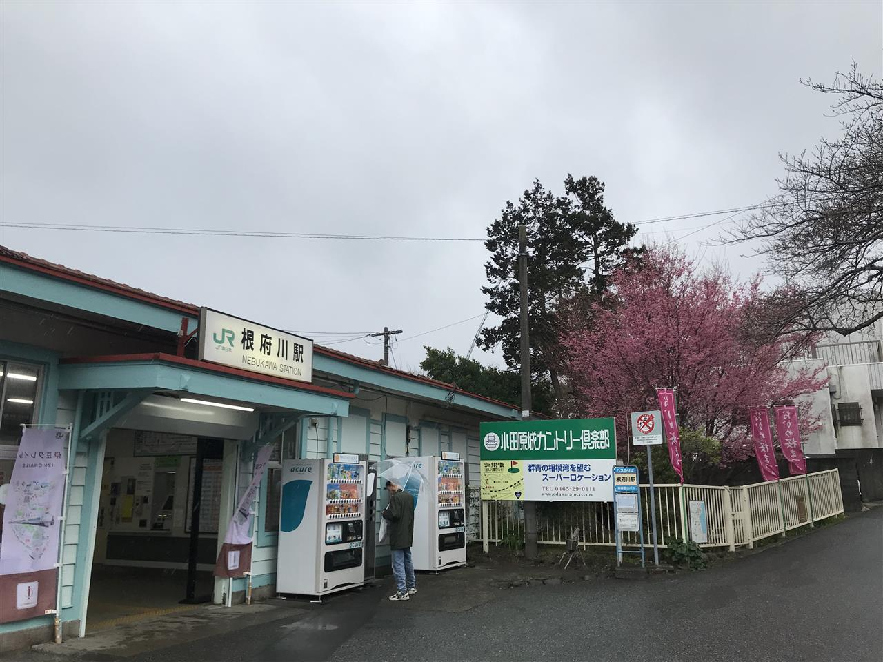 倶楽部 カントリー 小田原 城