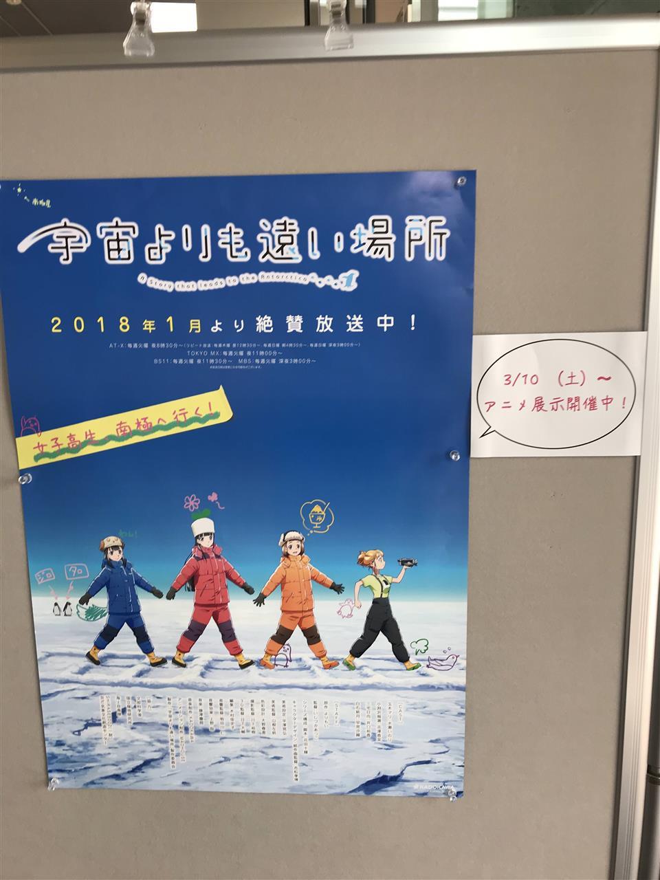 国立極地研究所 南極・北極科学館 よりもい(宇宙よりも遠い場所)アニメ展示開催中!