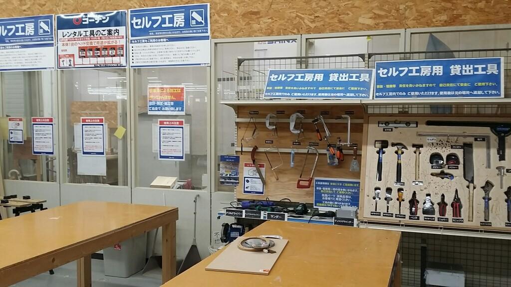 工具 レンタル コーナン コーナンは品揃えが豊富!DIYの電動工具が無料で使える