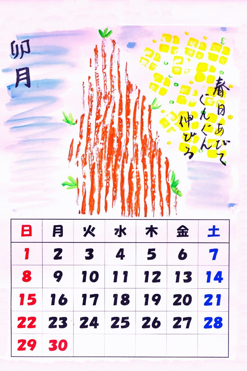 2018年4月カレンダー塗り絵タント向上委員会のブログ タント向上