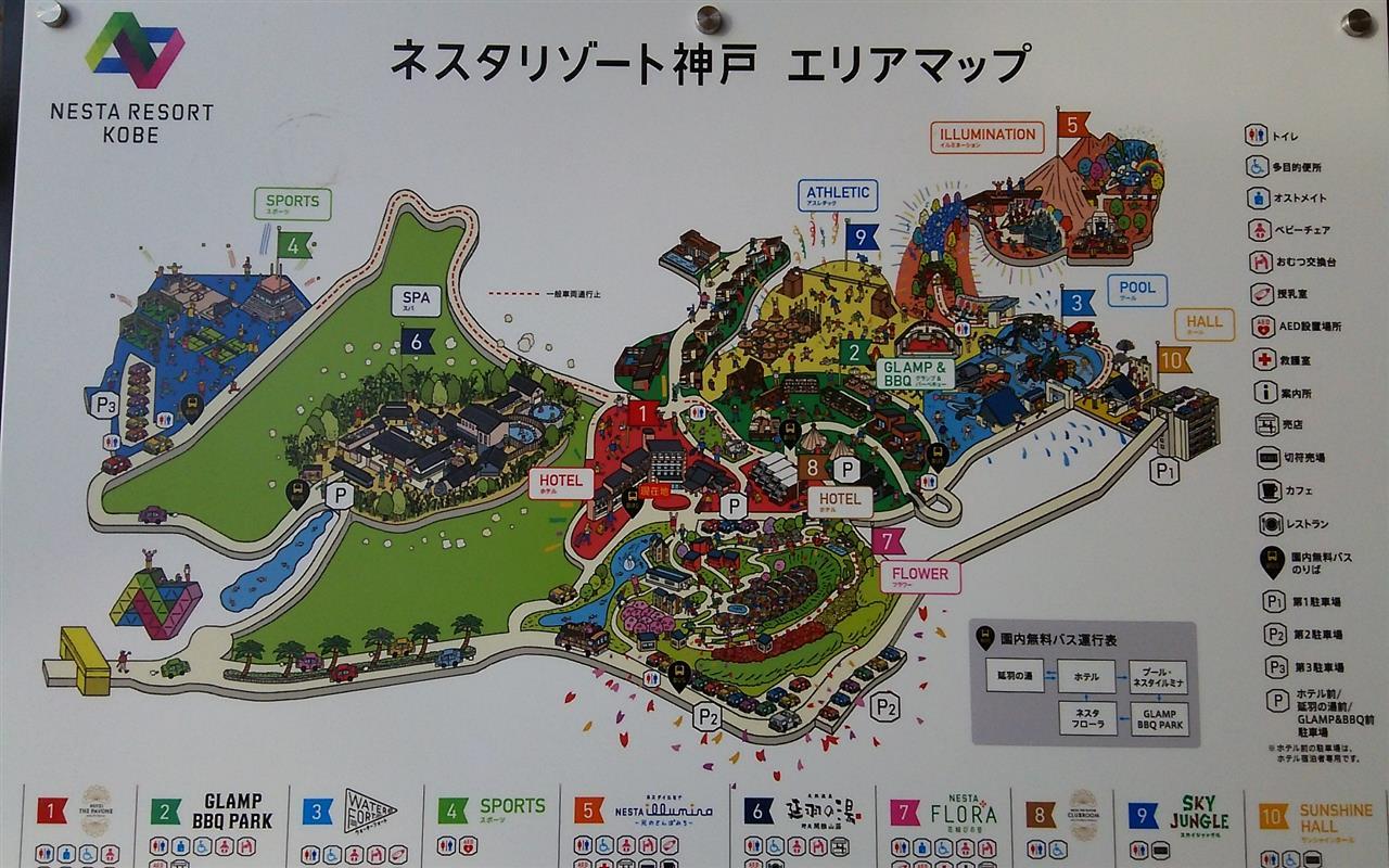 神戸 ネスタ リゾート