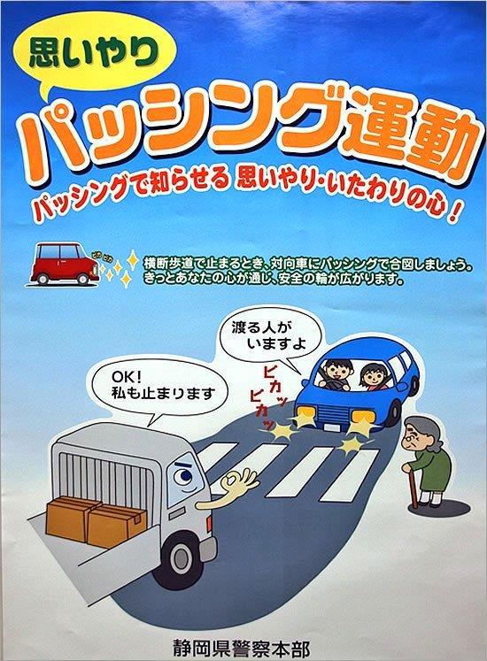 思いやりパッシング運動(静岡県)