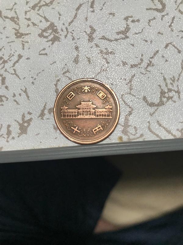 平等 堂 院 円 10 玉 鳳凰
