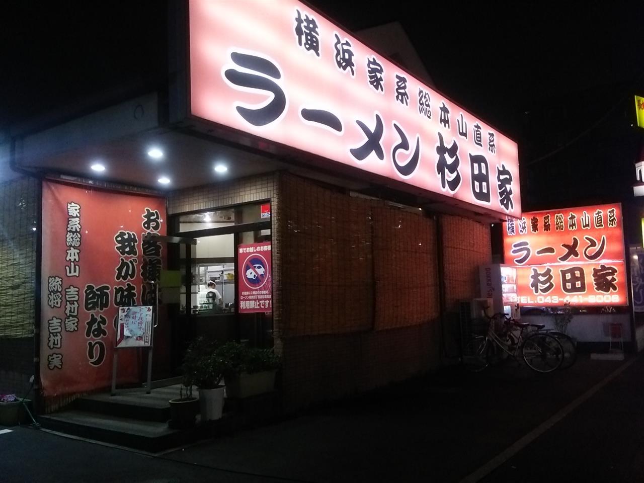 屋 千葉 杉田
