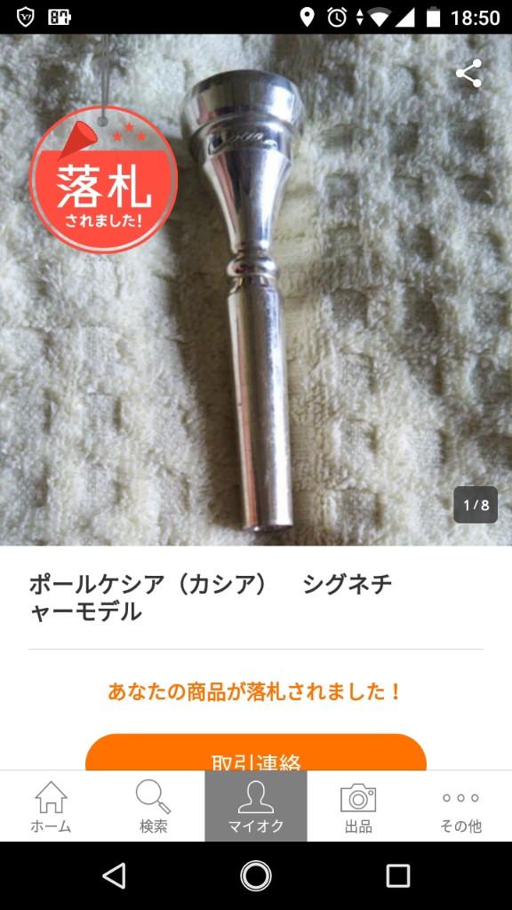 まさかのヤフオクからのみんカラokuchanのブログ
