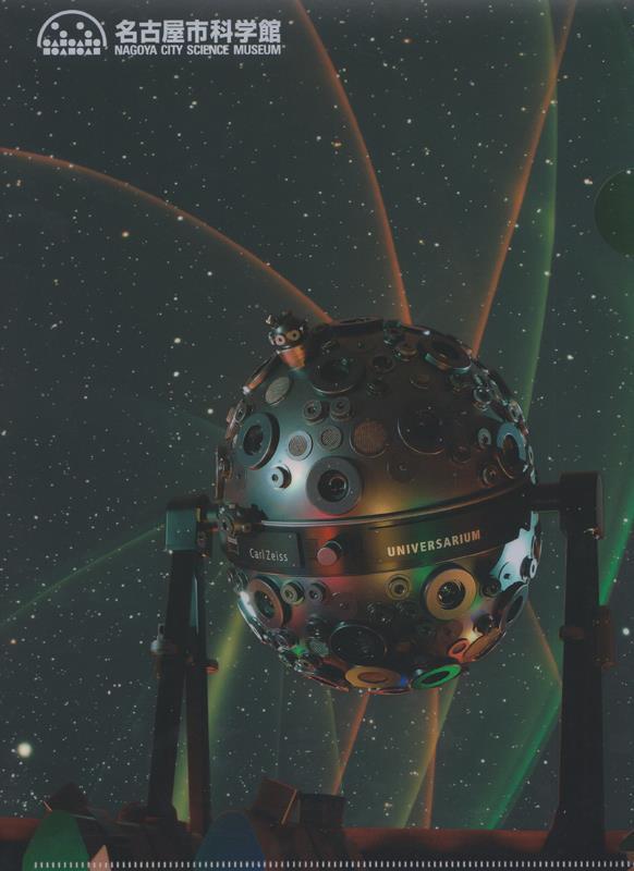 名古屋市科学館 クリアファイル ユニバーサリウムIX型