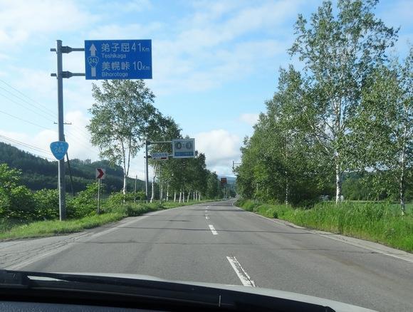 北海道ドライブ6日目(網走→釧路)」Mフィンガーのブログ | 左脚だけ ...