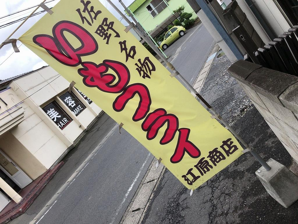 江原 商店 佐野
