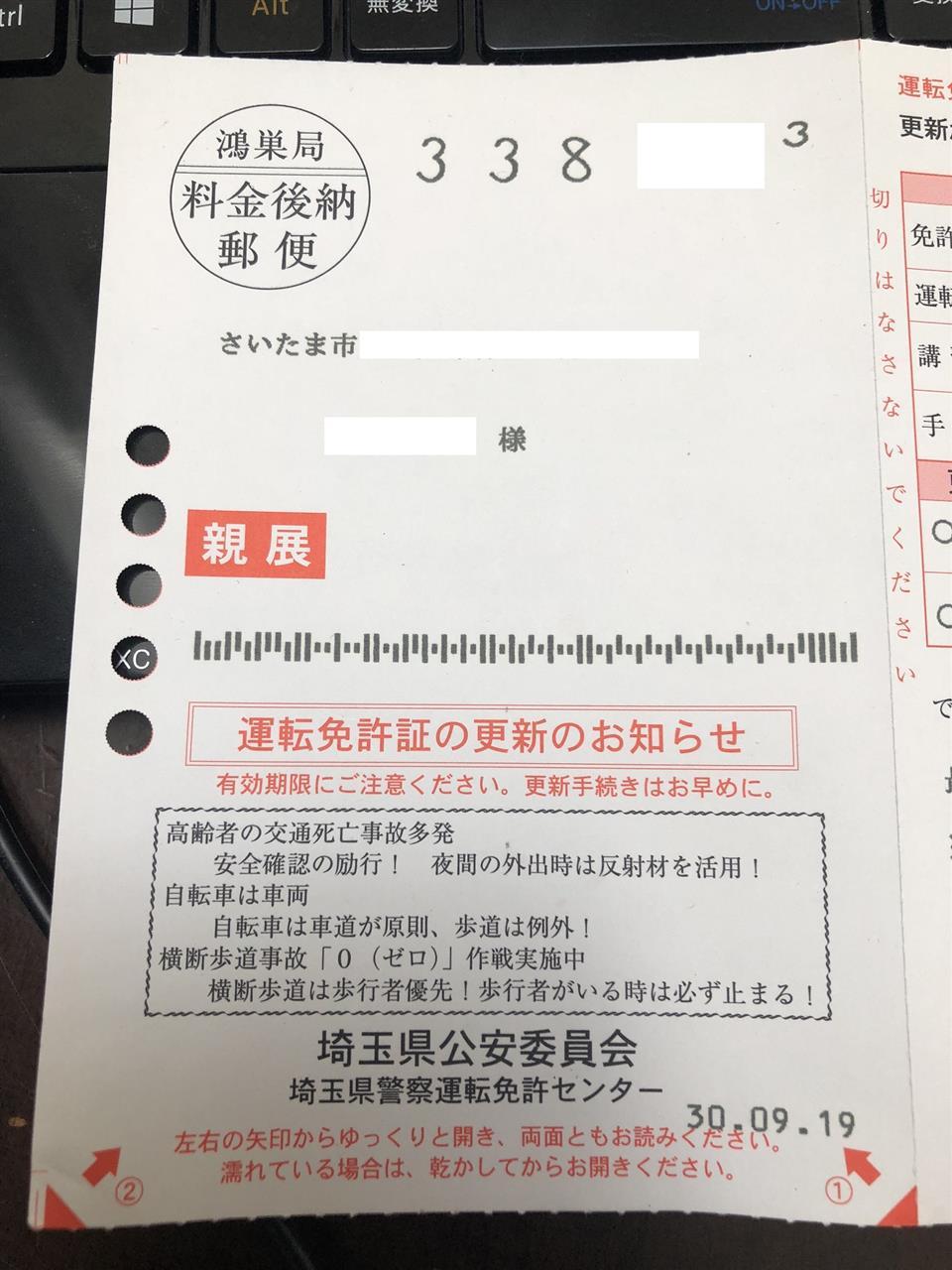 埼玉 県 免許 更新