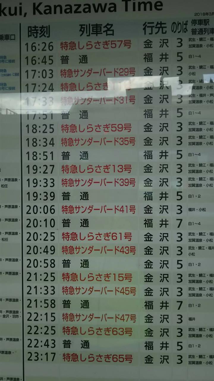 「秋の乗り放題パスで行く大阪&北陸の旅(その2)」マナ ...