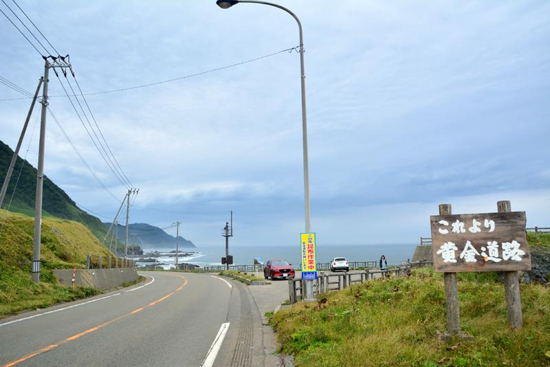 「黄金道路 北海道えりも町 2018年8月14日」はまん太のブログ ...