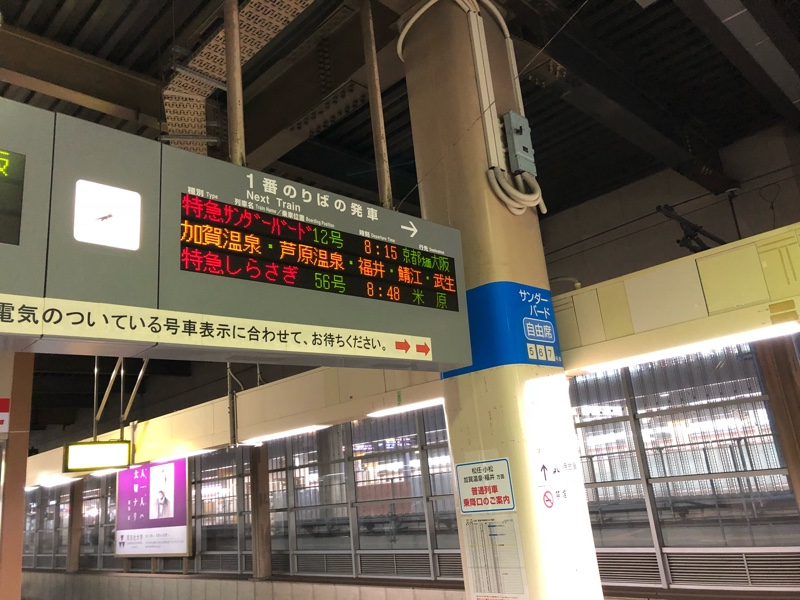 金沢 駅 から 京都 駅