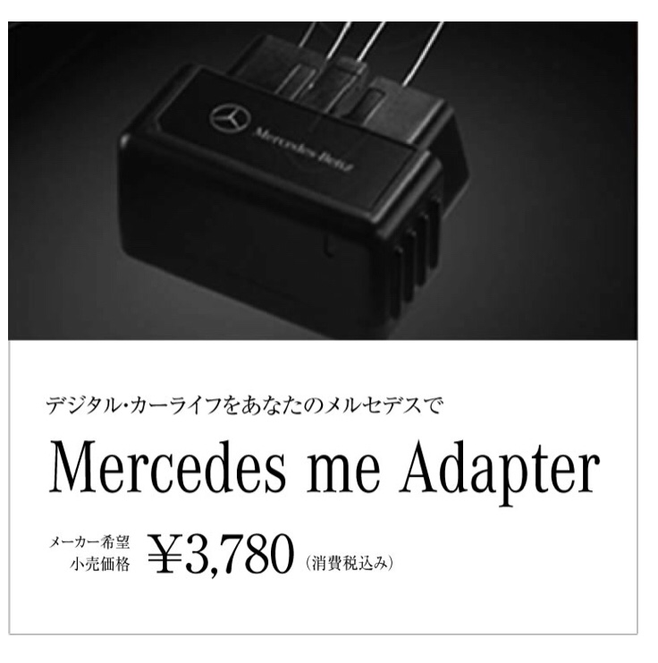 mercedes me adapter discoclub discoclubmoon. Black Bedroom Furniture Sets. Home Design Ideas