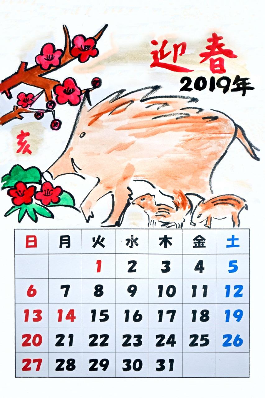 2019年1月カレンダー塗り絵タント向上委員会のブログ タント向上