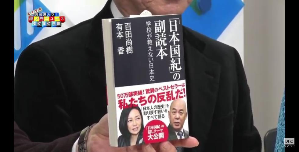 真相深入り!虎ノ門ニュース