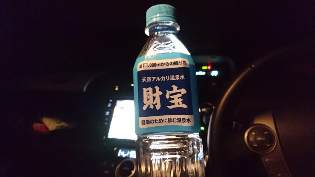水 やばい 財宝 東京ドームの「財宝」って何?気になったのでサクッと調べてみました~