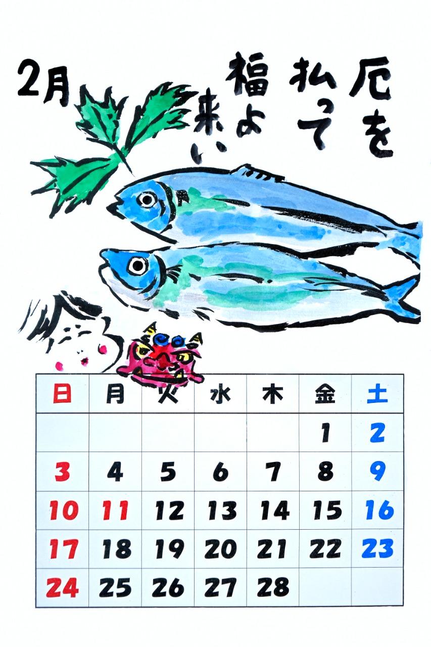2019年2月カレンダー塗り絵タント向上委員会のブログ タント向上