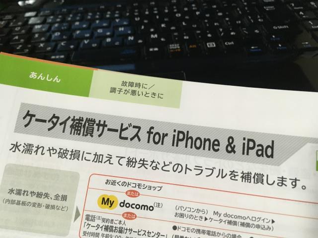 補償 for ケータイ iphone サービス