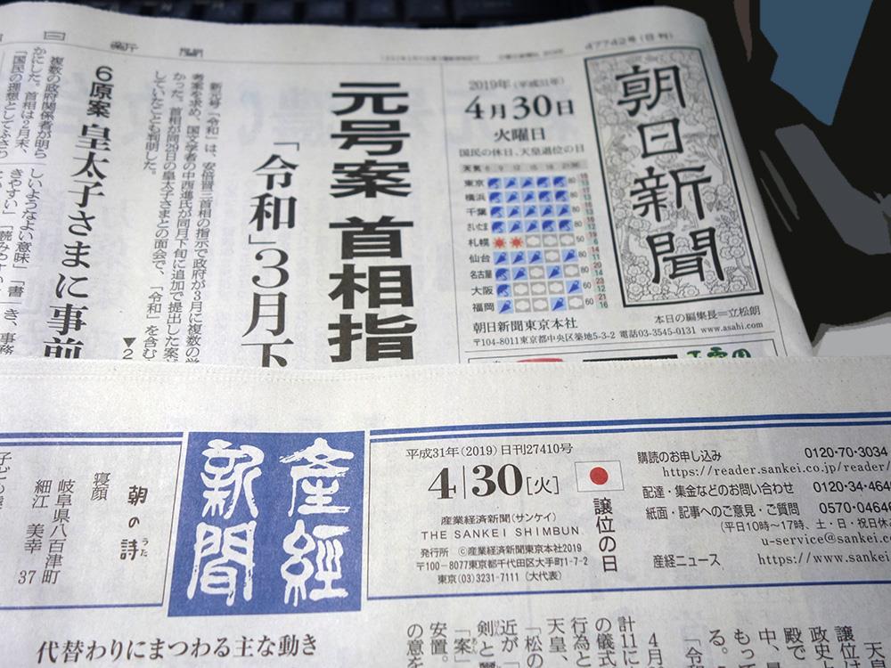 4月30日朝刊