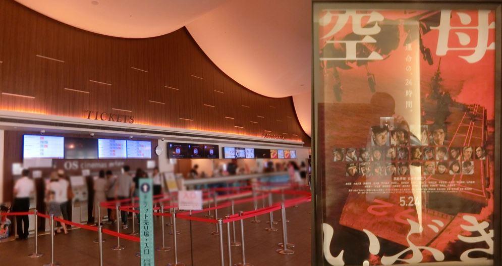 映画 空母いぶき 鑑賞記 Osシネマズミント神戸 イイ オッサン のブログ イイ オッサン のページ みんカラ
