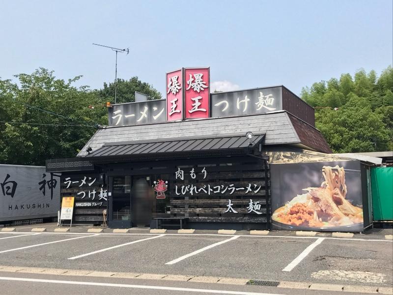 関 市 爆 サイ
