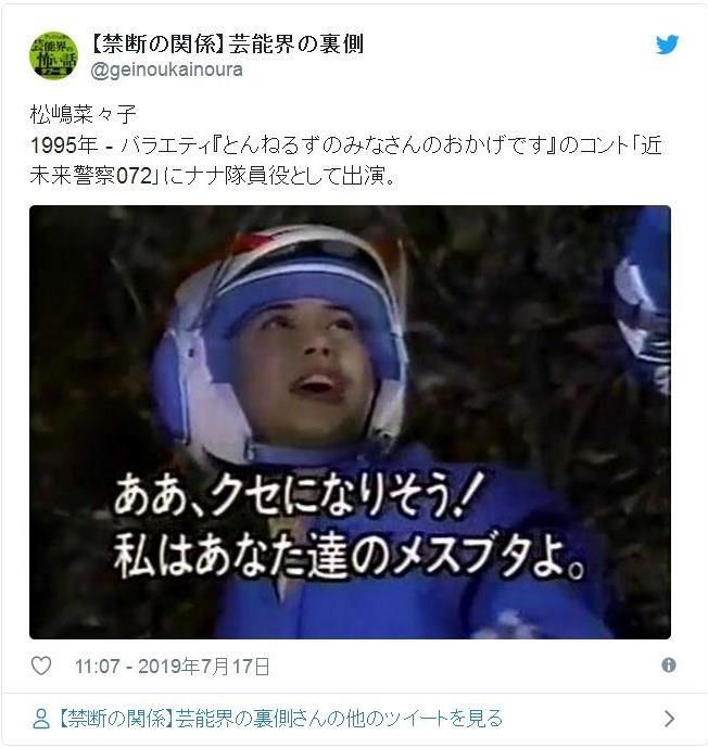 松嶋菜々子 兄弟