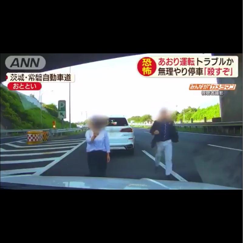 茨城 県 常磐 自動車 道 あおり