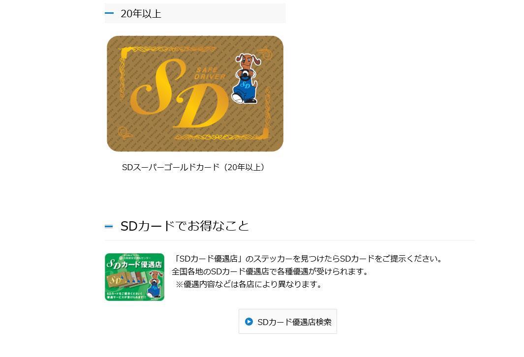 カード 優待 sd