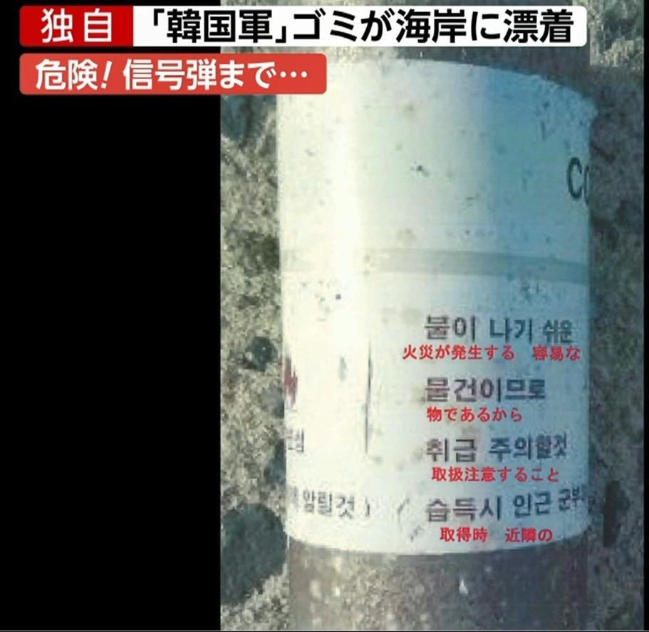 韓国軍のゴミ
