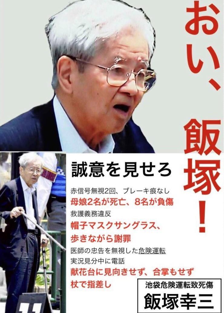 起訴 飯塚 幸三