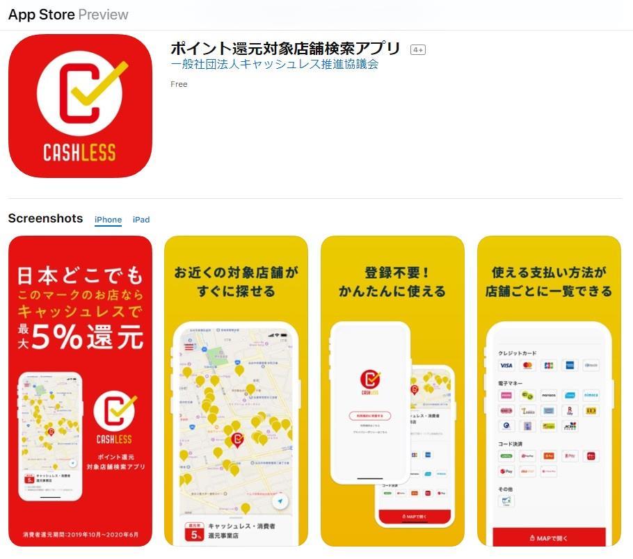ポイント 還元 対象 店舗 検索 アプリ