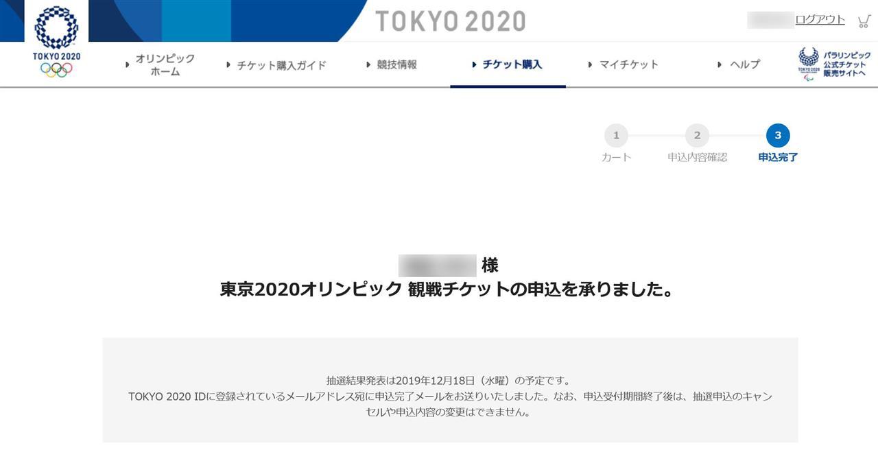 オリンピック メール アドレス 変更