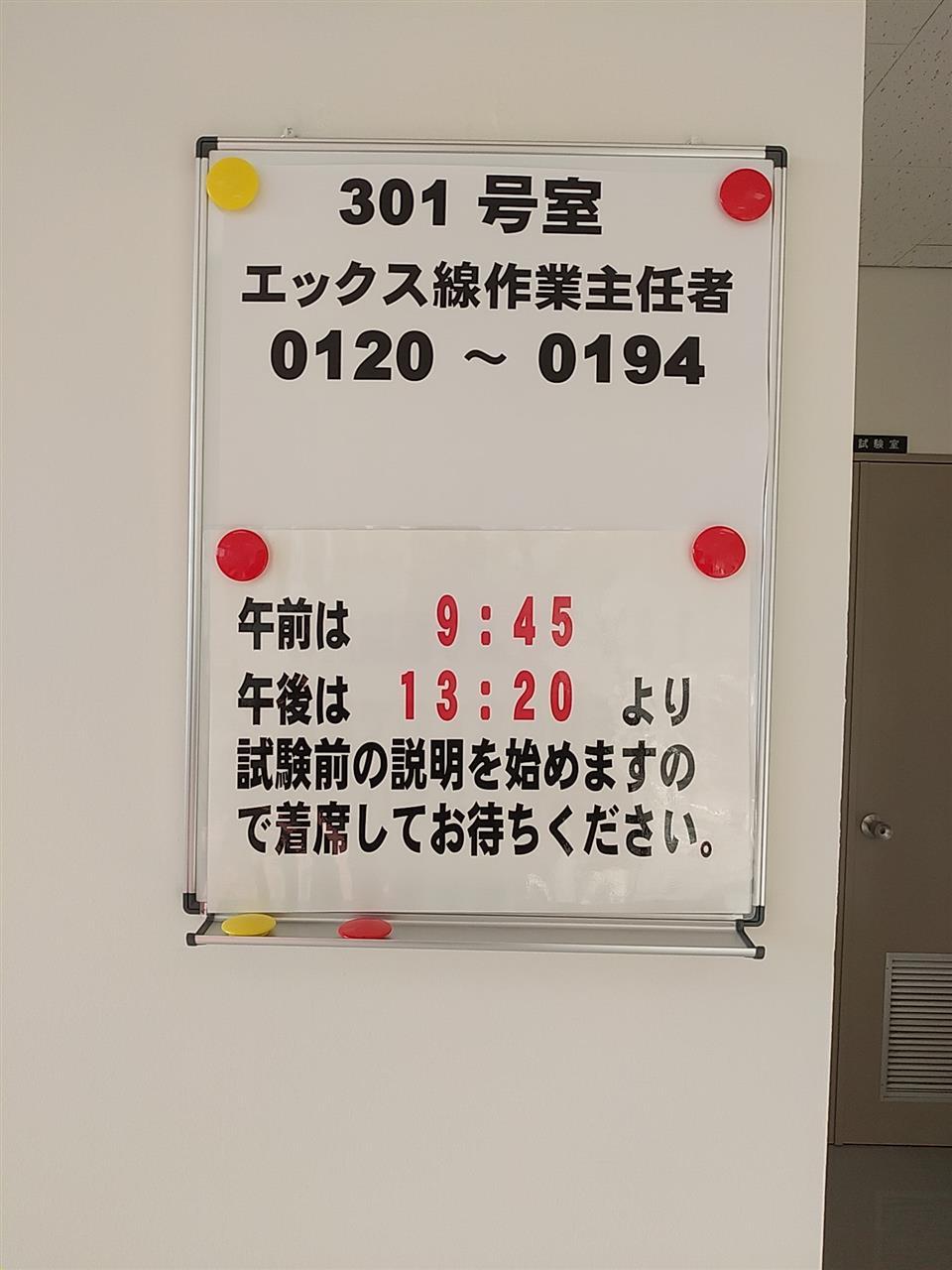エックス線 作業 主任 者 試験