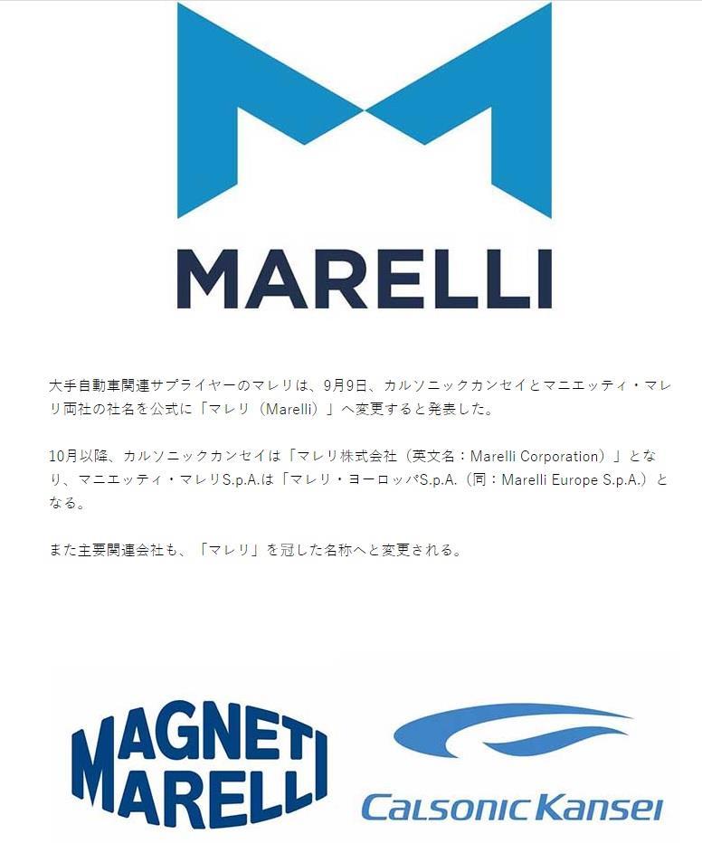 マレリ 株式 会社