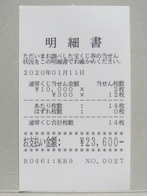 宝くじ 2324 西日本