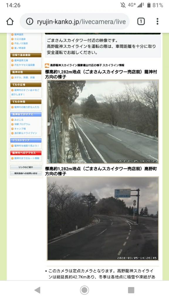 スカイ ライブ タワー さん カメラ ごま