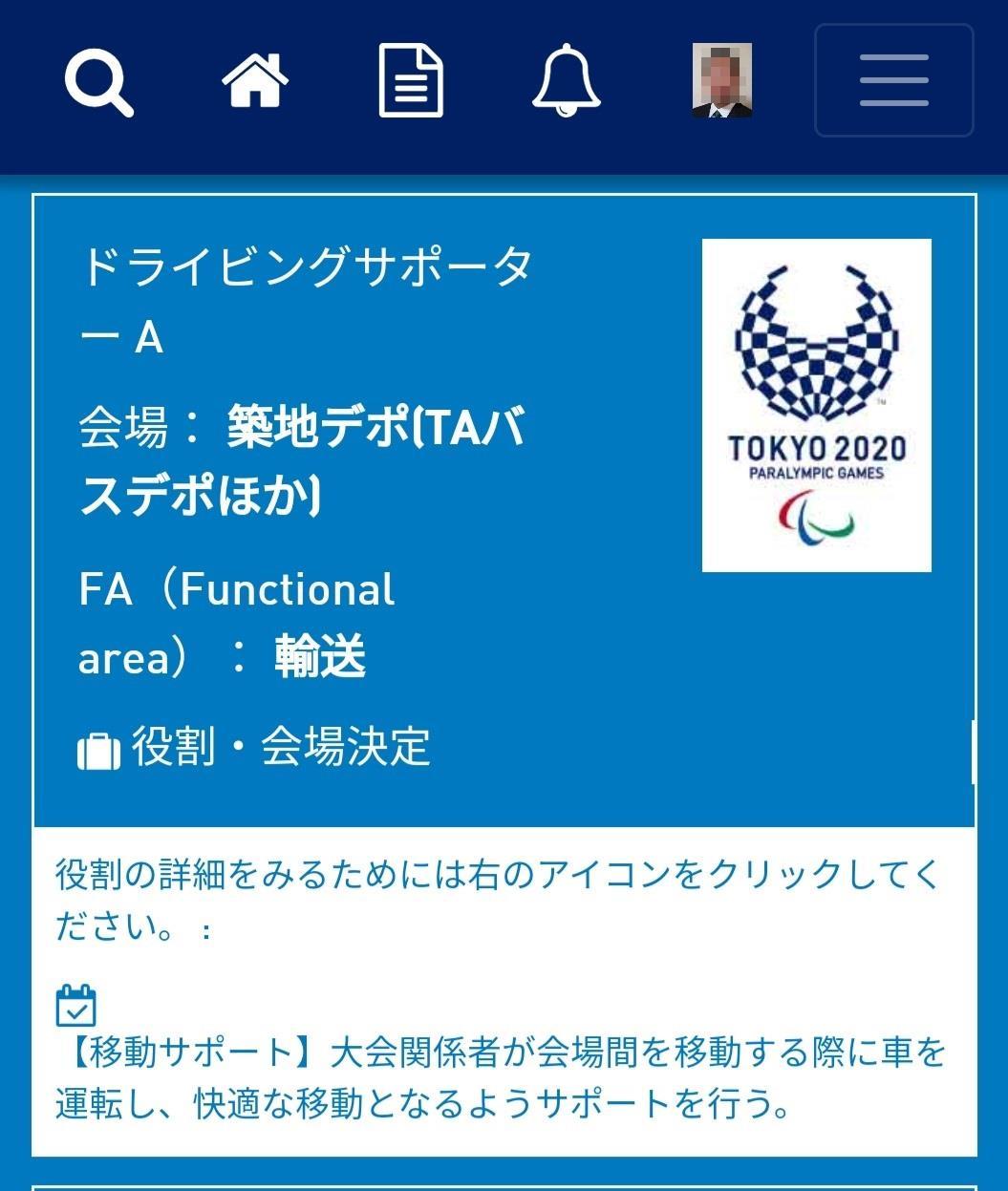 東京 オリンピック ボランティア マイ ページ