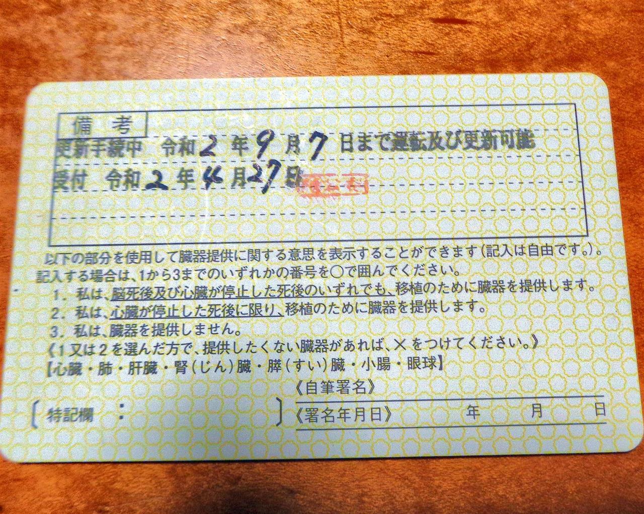 大阪府警 免許更新 延長 大阪府警、免許更新延長手続きを郵送可能に コロナ感染拡大で:...