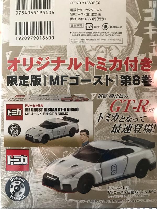 新刊 mf ゴースト