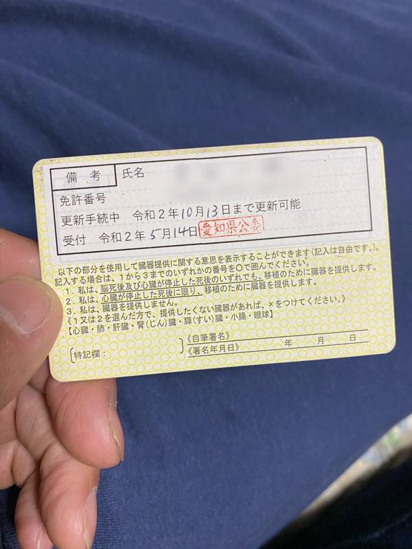 県 更新 愛知 延長 免許
