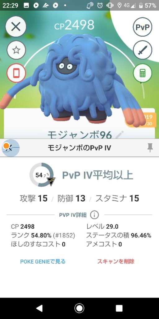 Pvp メガニウム