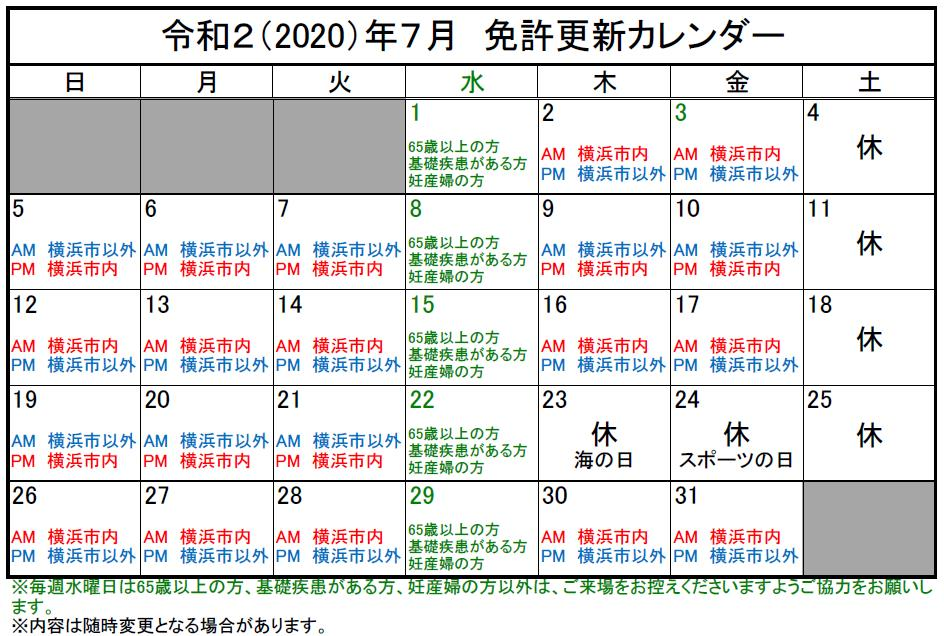 神奈川 県 自動車 免許 更新