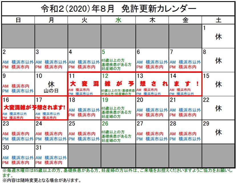 警察 神奈川 免許 更新 県 神奈川県警察/運転免許証関係手続のご案内(目次)