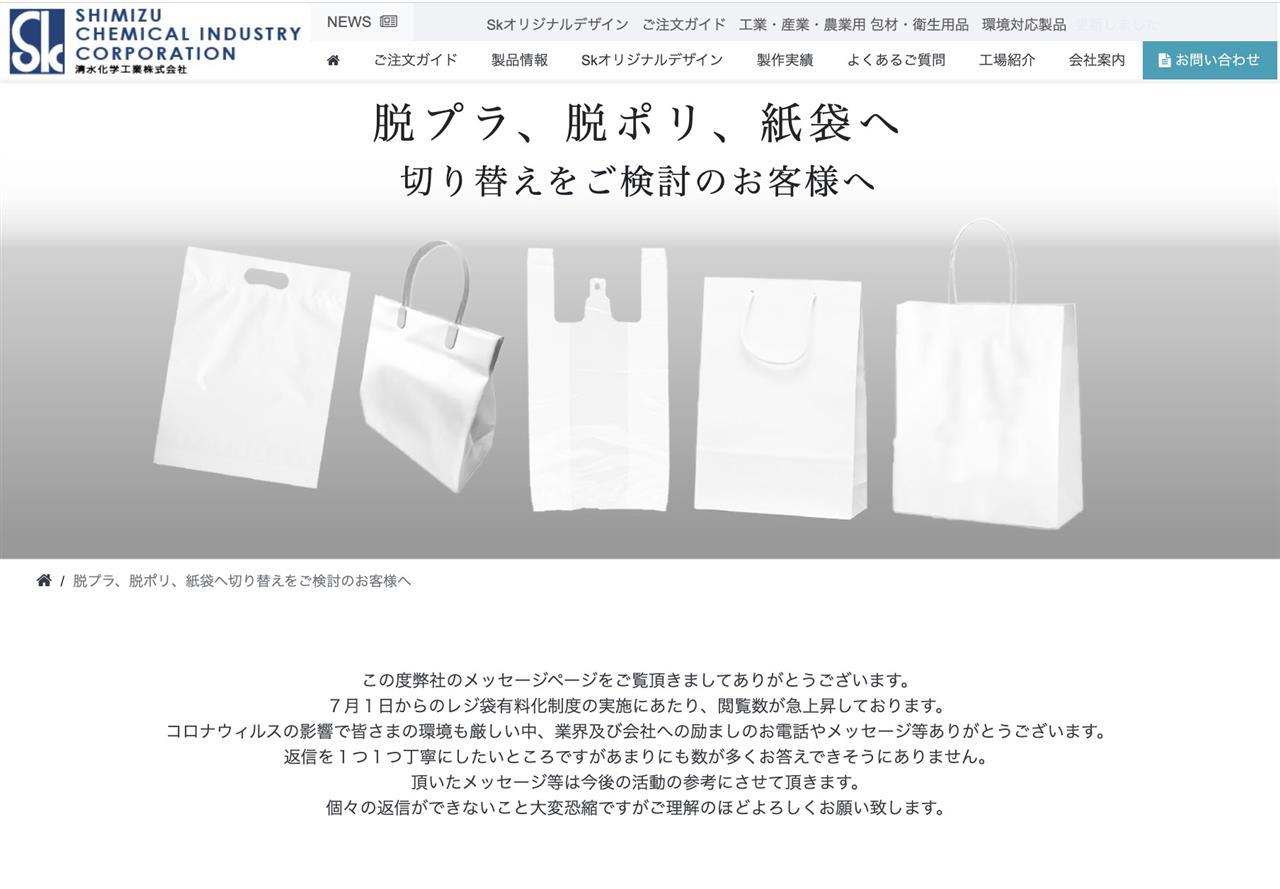 化学 工業 レジ 袋 清水