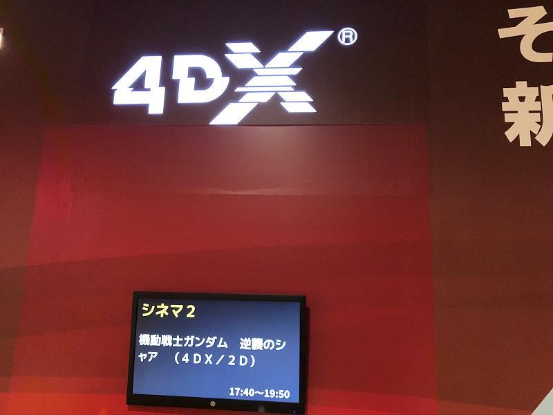 シャア 4dx 逆