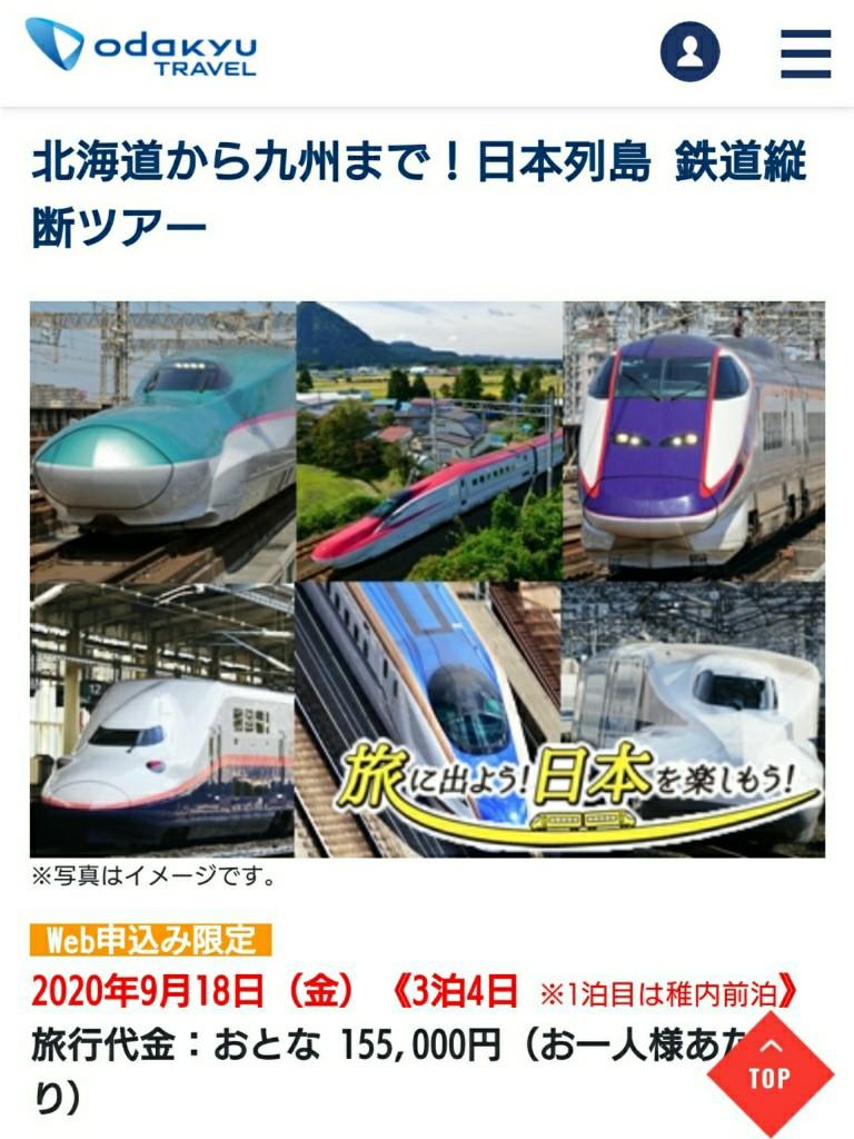 新 大阪 から 鹿児島 中央