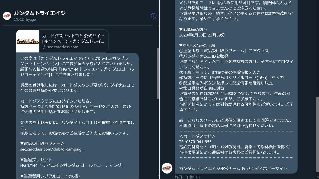 エイジ ガンダム ブログ トライ