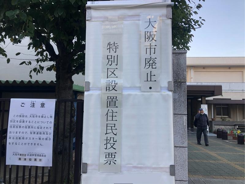 出口 構想 調査 2020 大阪 都