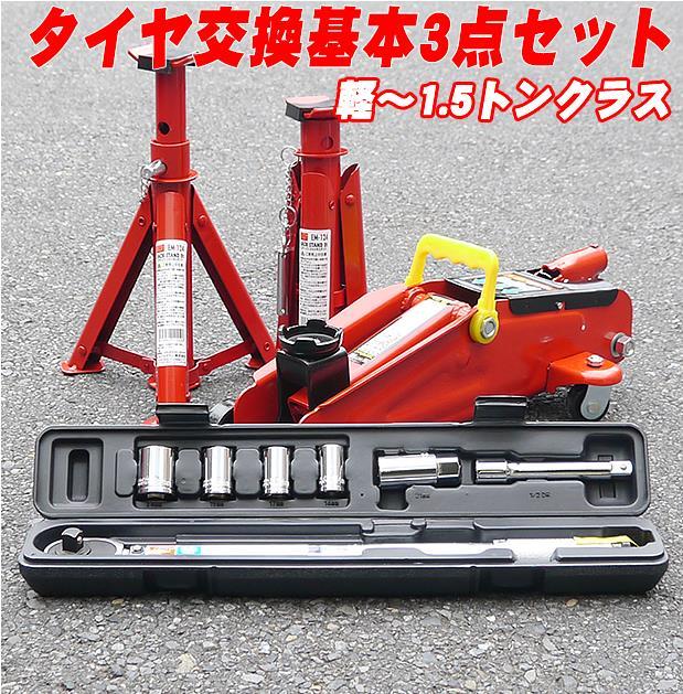 タイヤ 交換 道具