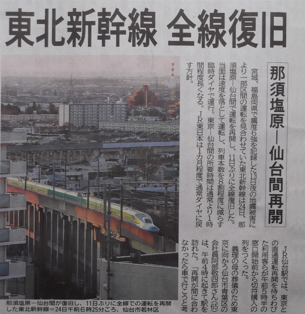 ダイヤ 臨時 東北 新幹線